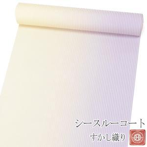(反物)シースルーコート すかし織 クリーム色×淡い灰紫色 ぼかし 11395  絹100% はっ水加工済 お仕立付 雨コート 西陣織|kimono-japan
