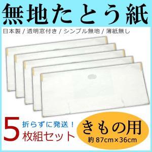 たとう紙【無地 きもの用/着物用 5枚セット】14708 日本製 窓付き 薄紙なし ロングサイズ