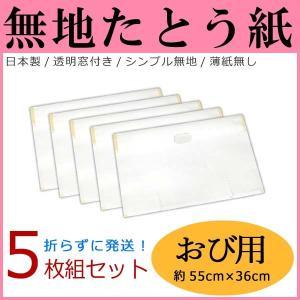 たとう紙【無地 おび用/帯用 5枚セット】14709 日本製 窓付き 薄紙なし kimono-japan