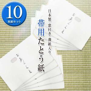 高級 たとう紙(★帯 おび用 10枚セット 15691)おあつらえ 袋帯 名古屋帯 文庫 保管 薄紙...