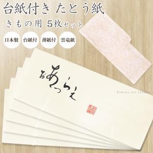 訳あり きもの用【たとう紙 台紙薄紙付 着物用 5枚セット 15792】きもの 日本製 厚紙 和装 ...