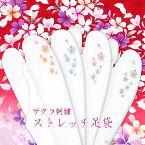 ストレッチ足袋 刺繍足袋【桜 サクラ 刺繍】足袋カバー たび 白|kimono-japan