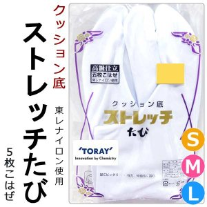 白足袋 ストレッチ足袋【クッション底 5枚こはぜ 13852】東レナイロン使用 21cm〜24.5cm [S/M/Lサイズ] 高級仕立|kimono-japan