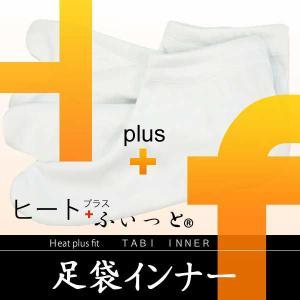 東レ【足袋インナー】ヒート+(プラス)ふぃっと 防寒 温か ストレッチ素材 暖かい|kimono-japan