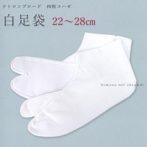 足袋 テトロンブロード 白足袋【男女兼用 22〜28cm】4枚こはぜ 15602|kimono-japan