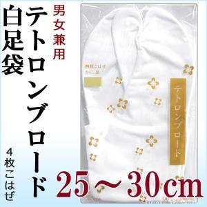 足袋 あづま姿 テトロンブロード 白足袋【男女兼用 大き目サイズ 25〜30cm】4枚こはぜ|kimono-japan