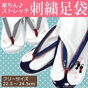 刺繍足袋 ストレッチ[猫・兎]14558【ポスト便対応可】|kimono-japan