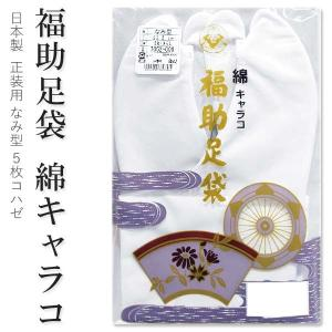 福助足袋【最高級綿キャラコ 本仕立・正装用 なみ型 5枚コハゼ 13704】たび 白 こはぜ|kimono-japan