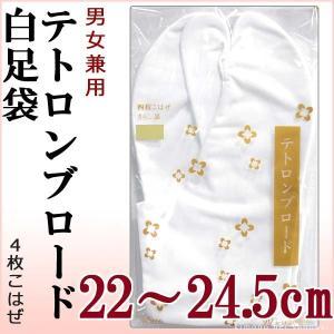足袋 あづま姿 テトロンブロード 白足袋【男女兼用 22.0〜24.5cm 13090】4枚こはぜ|kimono-japan