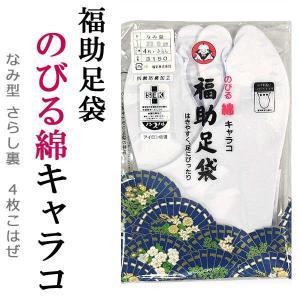 福助足袋【のびる綿キャラコ なみ型 4枚こはぜ】 [ポスト便対応可]|kimono-japan