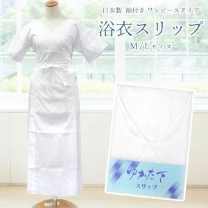 ゆかた用【浴衣スリップ 11857】日本製 袖付き ワンピースタイプ 肌着 和装下着 ゆかた 肌襦袢 夏用|kimono-japan