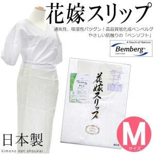 日本製【花嫁スリップ Mサイズ】ベンベルグ 衿ぐりが深い 礼装 婚礼 ワンピース|kimono-japan