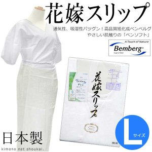 日本製【花嫁スリップ Lサイズ】ベンベルグ 衿ぐりが深い 礼装 婚礼 ワンピース|kimono-japan