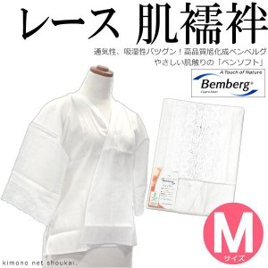 日本製 ベンソフト 肌着(肌襦袢)【Mサイズ】レース ベンベルグ|kimono-japan