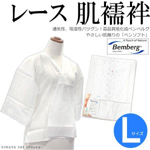 日本製 ベンソフト 肌着(肌襦袢) Lサイズ レース ベンベルグ|kimono-japan