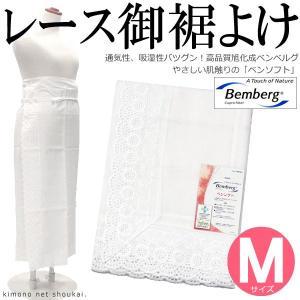 ベンソフト 裾よけ/すそよけ【Mサイズ】レース 裾除け ベンベルグ|kimono-japan