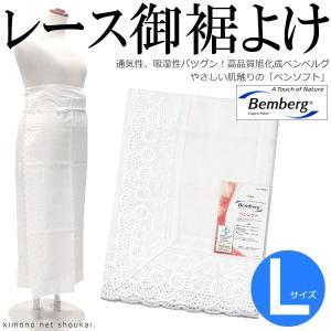 ベンソフト 裾よけ/すそよけ【Lサイズ】レース 裾除け ベンベルグ|kimono-japan