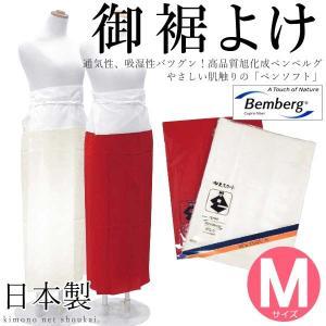 日本製 ベンベルグ【裾よけ 裾除け Mサイズ】裾除 すそよけ 和装小物 着付け小物 着物|kimono-japan