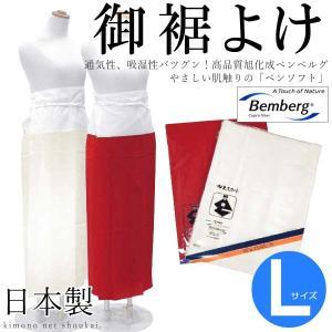 日本製 ベンベルグ【裾よけ 裾除け Lサイズ】裾除 すそよけ 和装小物 着付け小物 着物|kimono-japan