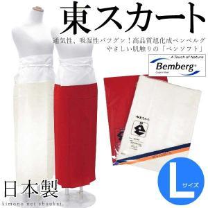 日本製 ベンベルグ【東スカート Lサイズ】踊り衣装 和装小物 着付け小物 着物|kimono-japan