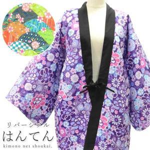 (リバーシブルはんてん 女性) 花手鞠 紫 パープル 青海波 緑×橙 14948 大正浪漫 半纏 袢纏 どてら 防寒 ルームウェア 部屋着 エコ 節電|kimono-japan