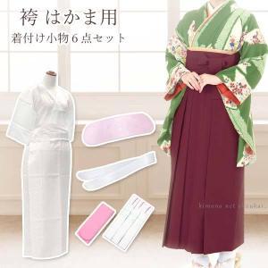 【袴用 着付け小物6点セット】肌着/裾除け/伊達締め/腰紐3本/前板/衿芯|kimono-japan