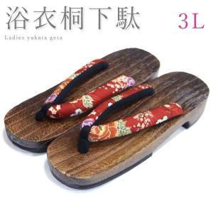浴衣 下駄 女性用【3Lサイズ えんじに花】 レディース ゆかた 大きいサイズ|kimono-japan