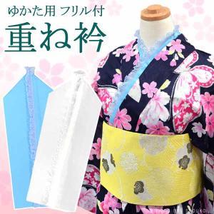 重ね衿 浴衣用【レースフリル 水色 12163】重ね襟 ゆかた 伊達衿|kimono-japan