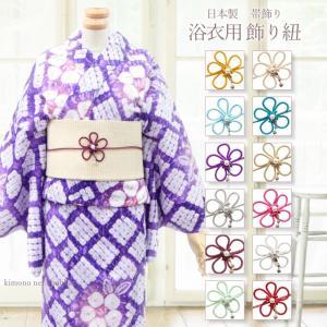 浴衣の帯の上に結ぶだけで簡単に華やかになる飾り紐です。  帯や全体のコーディネート物足りないときにピ...