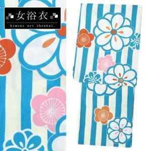 女性浴衣 フリーサイズ【リボンストライプ 水色/ 梅 15059】モダン可愛い 単品 ゆかた レディース お仕立上がり|kimono-japan