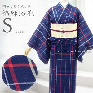 レディース 浴衣(Sサイズ/綿麻 阿波しじら風 紺×赤・クリーム チェック 15663)レトロ 浴衣 単品 プチサイズ 小さいサイズ ゆかた|kimono-japan