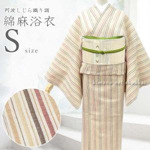 レディース 浴衣(Sサイズ/綿麻 阿波しじら風 ベージュ×こげ茶・赤茶 縞 15663)レトロ 浴衣 単品 プチサイズ 小さいサイズ ゆかた|kimono-japan