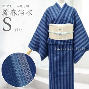 レディース 浴衣(Sサイズ/綿麻 阿波しじら風 青紺系 4色縞 15663)レトロ 浴衣 単品 プチサイズ 小さいサイズ ゆかた|kimono-japan