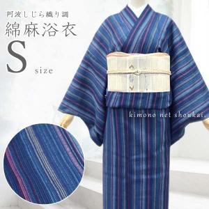 レディース 浴衣(Sサイズ/綿麻 阿波しじら風 ネイビー 紺 マルチカラー縞 15663)レトロ 浴衣 単品 プチサイズ 小さいサイズ ゆかた|kimono-japan
