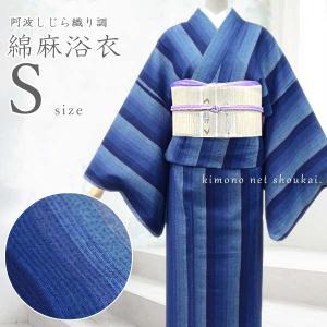 レディース 浴衣(Sサイズ/綿麻 阿波しじら風 青紺系 8色縞 15663)レトロ 浴衣 単品 プチサイズ 小さいサイズ ゆかた|kimono-japan