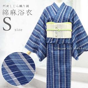 レディース 浴衣(Sサイズ/綿麻 阿波しじら風 青紺系 絣 かすり縞 15663)レトロ 浴衣 単品 プチサイズ 小さいサイズ ゆかた|kimono-japan
