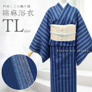 レディース 浴衣(TLサイズ/綿麻 阿波しじら風 青紺系 4色縞 15663)レトロ 浴衣 単品 トールサイズ 背が高いサイズ ゆかた|kimono-japan