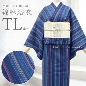 レディース 浴衣(TLサイズ/綿麻 阿波しじら風 ネイビー 紺 マルチカラー縞 15663)レトロ 浴衣 単品 トールサイズ 背が高いサイズ ゆかた|kimono-japan