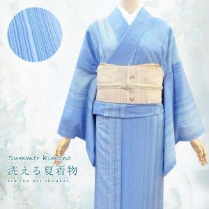 夏着物 紗 【青紺 水色 ストライプ 滝縞 14472】 夏きもの 洗える ポリエステル 小紋 単品|kimono-japan