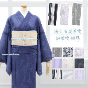夏着物 紗 【グレー 絣縞雪輪 14472】 夏きもの 洗える ポリエステル 小紋 単品|kimono-japan