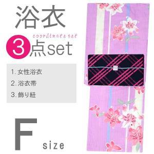 浴衣セット ブランド「ナカノヒロミチ」浴衣3set【浴衣(ピンク色地に百合と蝶)/小袋帯(黒)/飾り紐(水色とんぼ)】|kimono-japan
