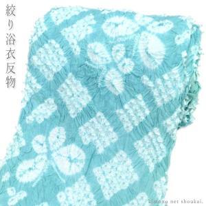 浴衣 反物 未仕立て【絞り 浴衣 水色 ラムネブルー 格子に蝶 15632】未仕立て 送料無料 伝統工芸 女性 レディース 女性浴衣 kimono-japan