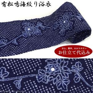 浴衣 反物 未仕立て【有松鳴海絞り/藍紺色 菊つなぎ 15131】お仕立て代込み 送料無料 有松絞り 伝統工芸 絞り ゆかた|kimono-japan