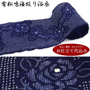 浴衣 反物 未仕立て【有松鳴海絞り/藍紺色 ローズ ピンク・黄・青の薔薇つなぎ 15131】お仕立て代込み 送料無料 有松絞り 伝統工芸 絞り ゆかた|kimono-japan