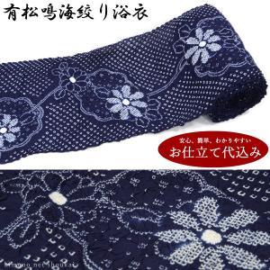浴衣 反物 未仕立て【有松鳴海絞り/藍紺色 菊花つなぎ 15131】お仕立て代込み 送料無料 有松絞り 伝統工芸 絞り ゆかた|kimono-japan