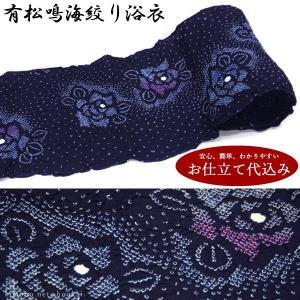 浴衣 反物 未仕立て【有松鳴海絞り/藍紺色 ピンク・青 薔薇ぼかし ローズ 15131】お仕立て代込み 送料無料 有松絞り 伝統工芸 絞り ゆかた|kimono-japan