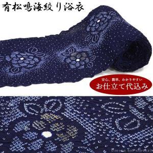 浴衣 反物 未仕立て【有松鳴海絞り/藍紺色 紺×黄・青の八重菊 15131】お仕立て代込み 送料無料 有松絞り 伝統工芸 絞り ゆかた|kimono-japan