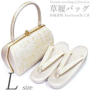 (礼装用 草履バッグセット)日本製 紗織  Lサイズ シャンパンゴールド台/ 華文とヱ霞 14448 留袖 訪問着 送料無料 フォーマル パールトーン kimono-japan