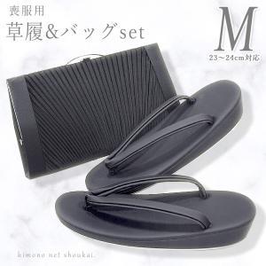 喪服用 黒 草履バッグセット 【Mサイズ】 黒マット仕上げ|kimono-japan