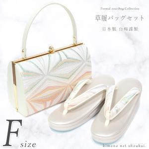 振袖用 草履バッグセット【LLサイズ ピンク ホワイト 桜】送料無料 12480 kimono-japan